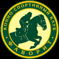 Конно-спортивный клуб Фаворит