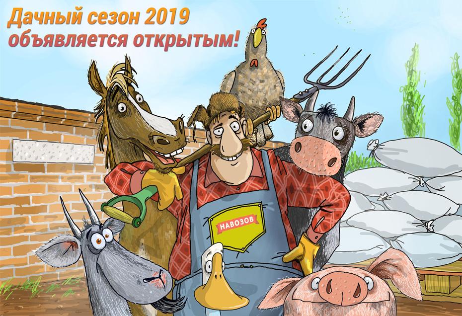 Дачный сезон 2019